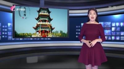 家在济宁——20190520