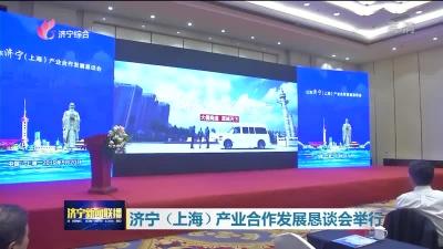 济宁(上海)产业合作发展恳谈会举行