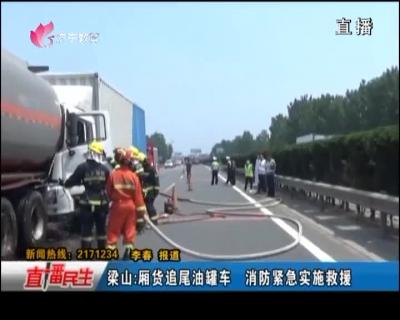 梁山:厢货追尾油罐车 消防紧急实施救援