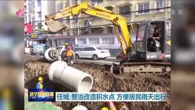 任城:整治改造积水点 方便居民雨天出行