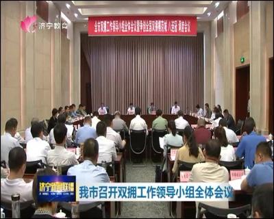 我市召開雙擁工作領導小組全體會議