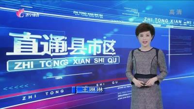《直通縣市區 — 鄒城、梁山 》— 20190529