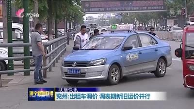 兗州:出租車調價 調價期新舊運價並行