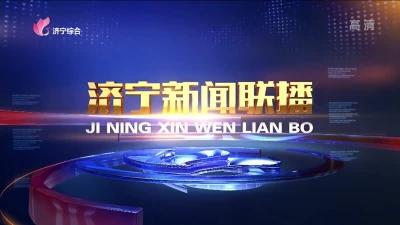 济宁新闻联播20190524