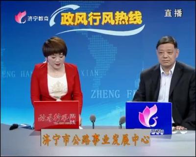 2019年5月14日济宁公路事业发展中心做客政风行风热线