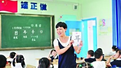 注意啦!齐鲁最美教师展示期内获点赞数量不作为评选依据