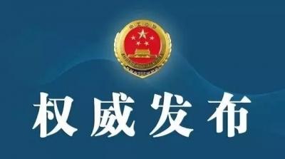 梁山縣人民檢察院依法對陳兆華決定拘留