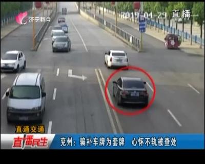 兗州:騙補車牌為套牌 心懷不軌被查處