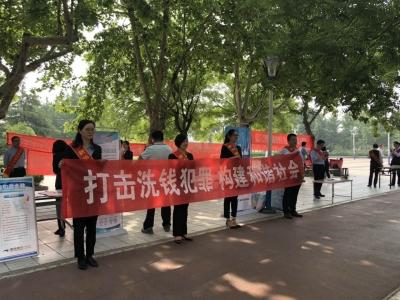 新华保险济宁中支开展反洗钱宣传活动