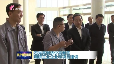 石光亮到济宁高新区调研工业企业和项目建设