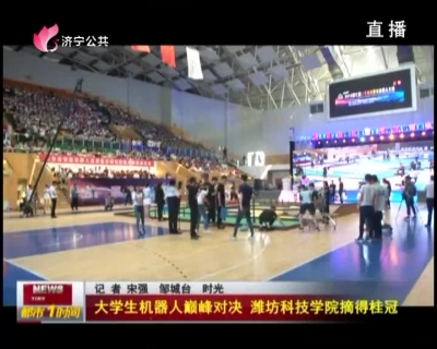 大学生机器人巅峰对决 潍坊科技学院摘得桂冠