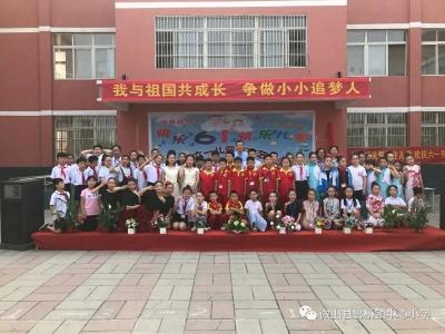 我與祖國共成長,爭做小小追夢人 魯橋中心小學舉行慶六·一活動