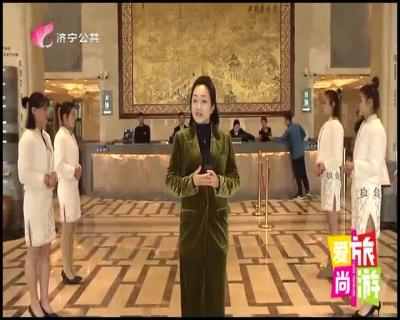 爱尚旅游 — 20190508