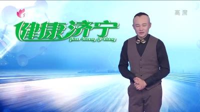 健康济宁 — 20190501