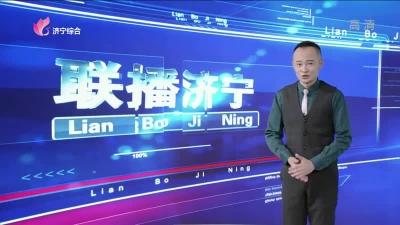 联播济宁-20190531