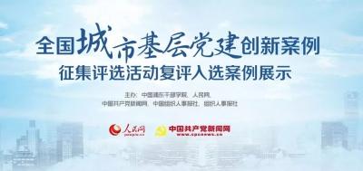 济宁市入选城市基层党建创新案例,速来围观!