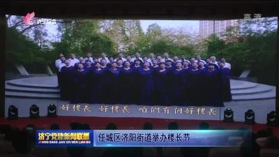 任城区济阳街道举办楼长节