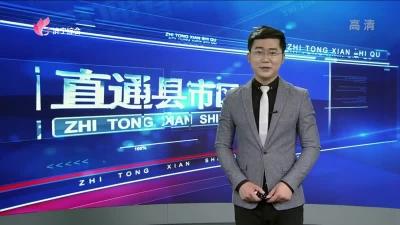 《直通县市区 — 生态新城、 鱼台》 — 20190516