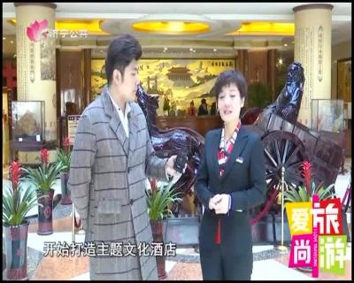 爱尚旅游 — 20190507