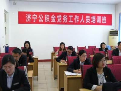 济宁公积金举办党务工作人员培训和微党课竞赛