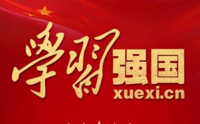 """鱼台县开展""""学习强国 共筑中国梦""""知识竞赛"""