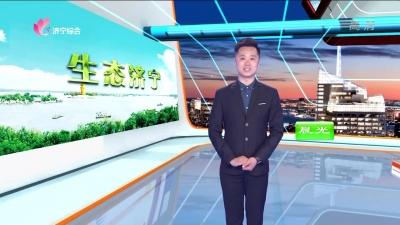 济宁环保 — 20190510