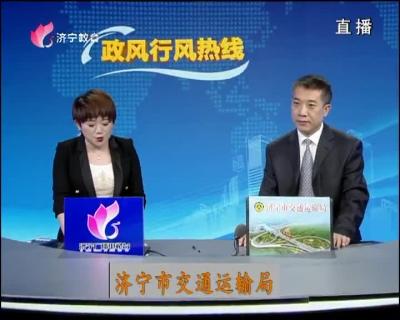 2019年5月13日济宁市交通运输局做客政风行风热线