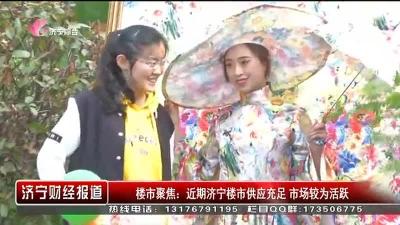 必威betway財經報道——20190512