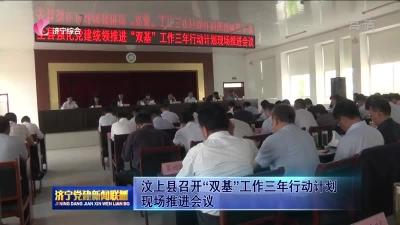 """汶上县召开""""双基""""工作三年行动计划现场推进会议"""