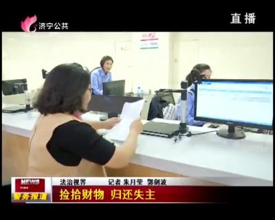 《警务报道 — 直通邹城》— 20190511