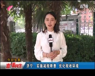 济宁:实施减税降费 优化税收环境