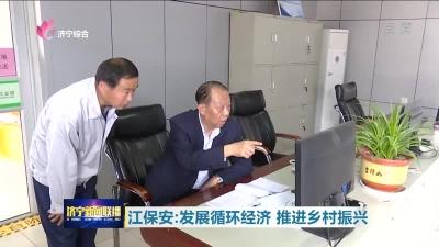 """济宁""""菱花模式"""":探路循环经济 推进乡村振兴"""