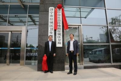 县级环保机构垂直管理 任城金乡北湖分局挂牌