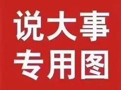 大事件!济宁广电最新节目表来了,新节目新编排新形象