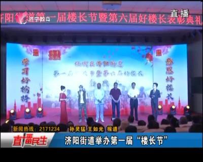 """济阳街道举办第一届""""楼长节"""""""
