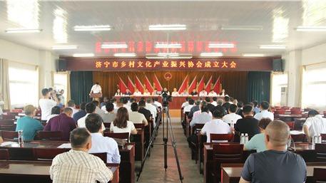 """开在""""田间地头""""的协会 济宁市乡村文化产业振兴协会成立"""