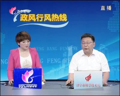 2019年5月16日济宁市科技局做客政风行风热线