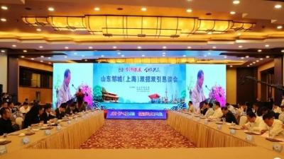 26个项目签约 总投资93.43亿 邹城成功牵手上海