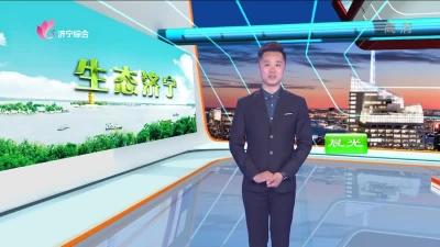 济宁环保 — 20190503