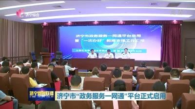 """济宁市""""政务服务一网通""""平台正式启用"""