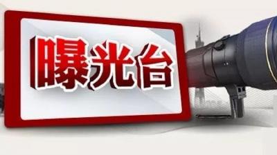 曝光台|金乡警方曝光12起酒驾!附名单