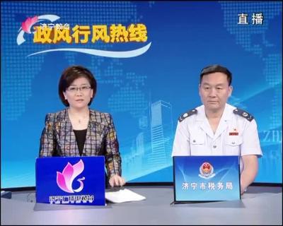 2019年5月21日济宁市税务局做客政风行风热线