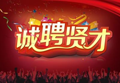 梁山县广播电视台公开招聘专业工作人员12名