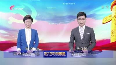 济宁党建新闻联播-20190528