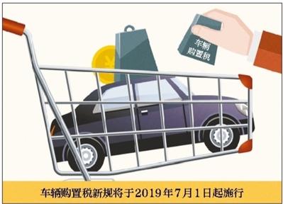 7月1日后,买车购置税有了新的变化!
