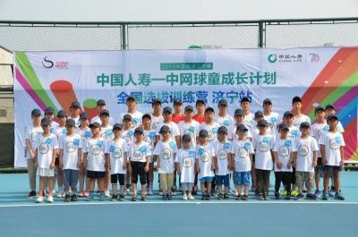 2019中国人寿——中网球童选拔训练营(济宁站)预选赛成功举行
