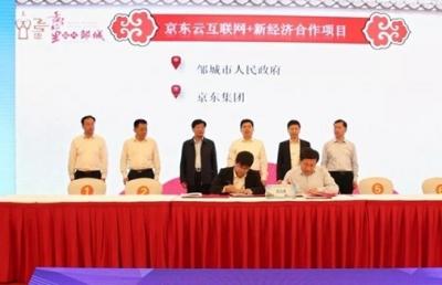 总投资93.43亿元!邹城牵手上海 26个项目签约