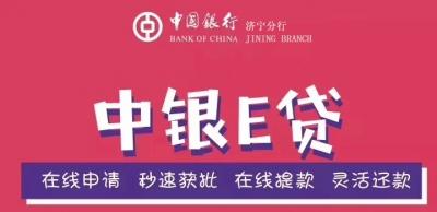 """【中银E贷】济宁社保缴存客户专享信用""""秒贷""""来啦!"""