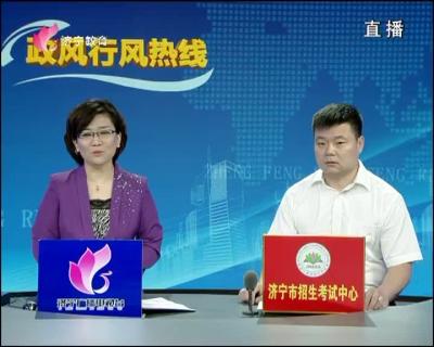 2019年5月22日济宁市招生考试?#34892;?#20570;客政风行风热线