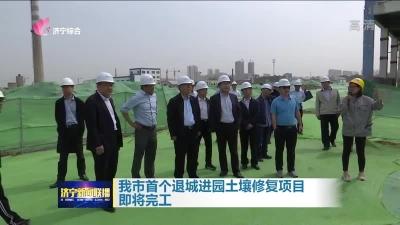 济宁首个退城进园土壤修复项目即将完工